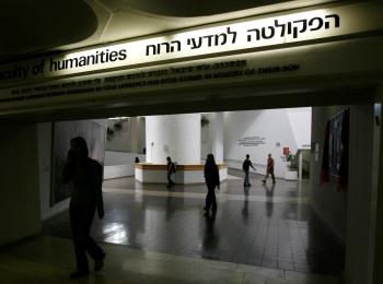 האוניברסיטה העברית בירושלים - אגף שיווק ותקשורת